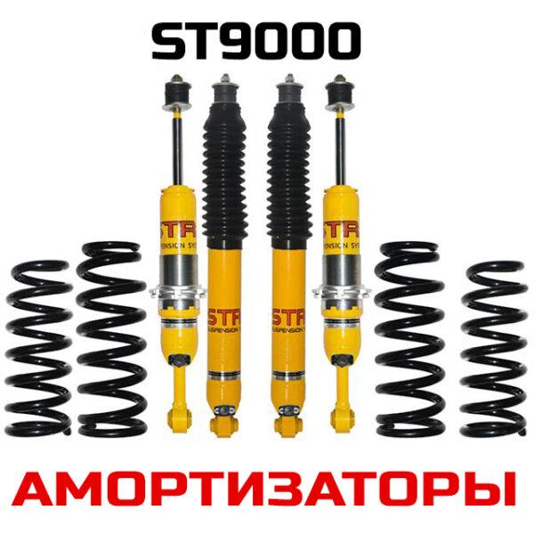 Амортизаторы серии ST9000 для Toyota Land Cruiser Prado 120/150 4Runner