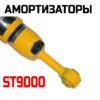 amortizatory st9000